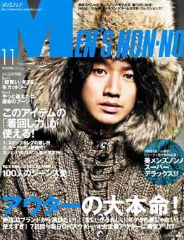 MEN'S NON-NO 11/2008